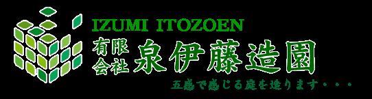 宮城県内、仙台市で造園・外構工事をお探しなら